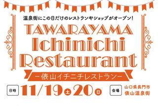 20161120_tawarayamaichinichi_banner_2.jpg