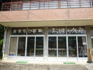 akimotoseika_JALAN_150904.jpg